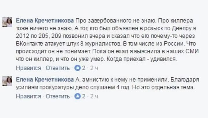 Сезон охоты открыт: укроСМИ обнаружили живого «убийцу» Вороненкова
