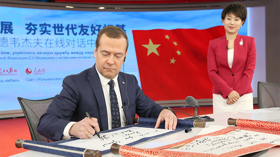 Медведев ожидает увеличения товарооборота между РФ и КНР до $100 млрд