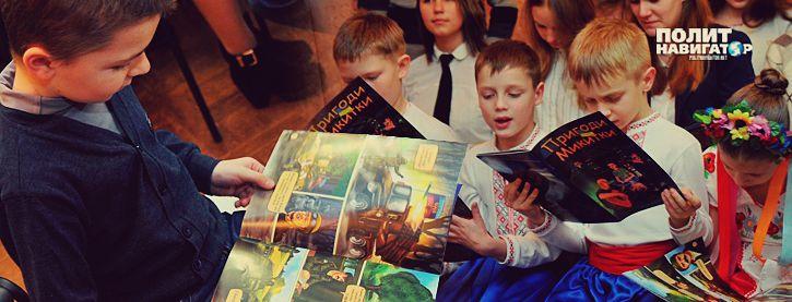 Детей на подконтрольной Киеву Луганщине нарядили в шаровары и раздали комиксы о «российской агрессии»