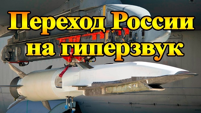 Бондарев: Гиперзвуковое оружие РФ скоро обеспечит сдерживание не только ядерным арсеналом
