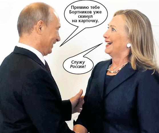 ФБР заявило, что Хиллари Клинтон - агент Кремля