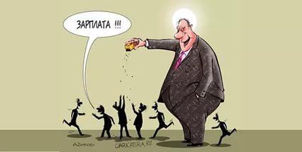 ВЦИОМ: жители России считают главной проблемой страны низкие зарплаты