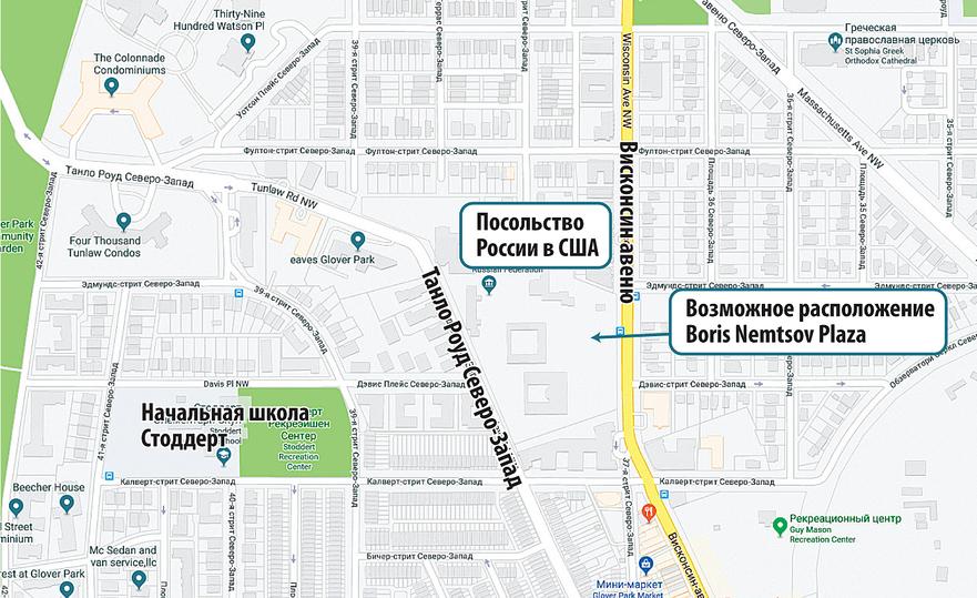В Вашингтоне появилась улица Бориса Немцова. Аккурат у российского посольства