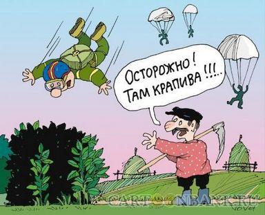 О парашютистах. Publ.PR