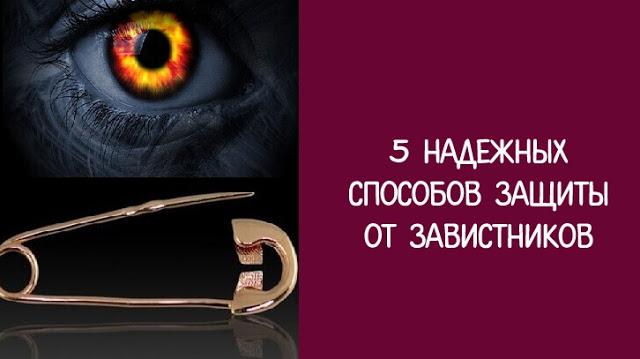 5 надёжных способов защиты от завистников