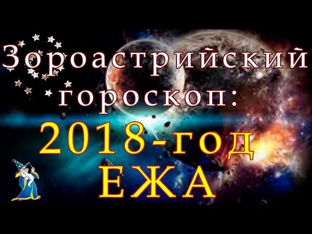ГОРОСКОП НА 2018 ГОД ПО ЗОРОАСТРИЙСКОМУ КАЛЕНДАРЮ