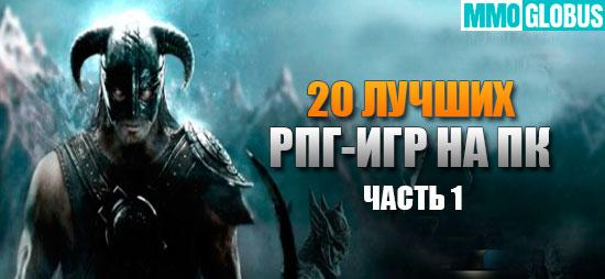 Лучшие RPG-игры на ПК. Часть 1