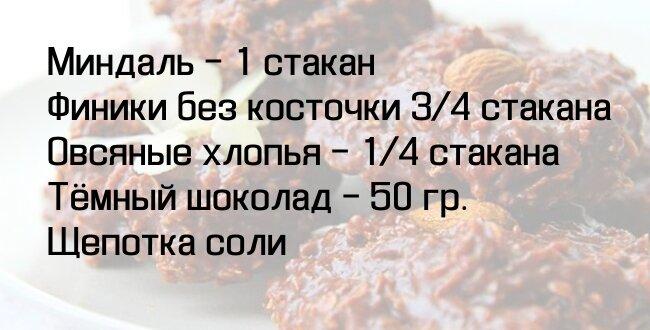 Сладкая неделя: 5-минутное печенье без сахара и без выпекания