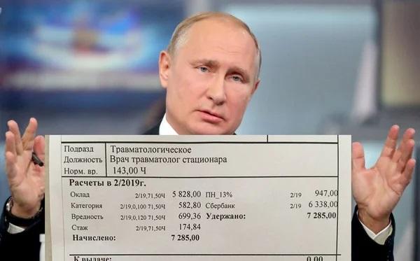 Владимир Путин должен увидеть выписку по зарплате врача в Рязанской области. Цифры президента расходятся с действительностью