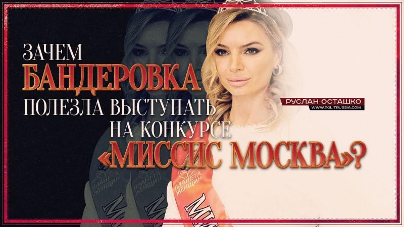 Зачем бандеровка полезла выступать на конкурсе «Миссис Москва»?