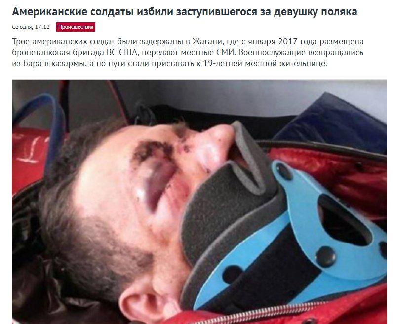 Американские солдаты избили заступившегося за девушку поляка