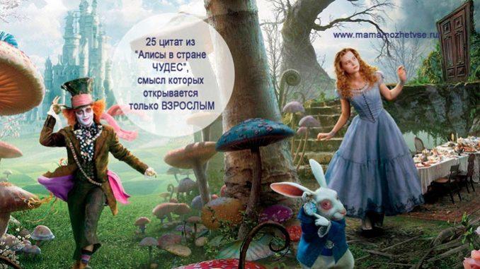"""25 цитат из """"Алисы в стране …"""