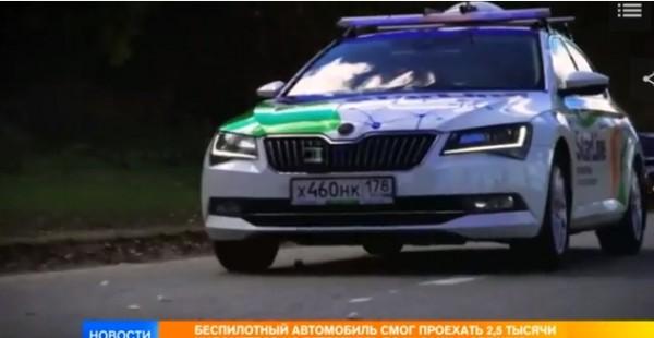 Российский беспилотный автом…