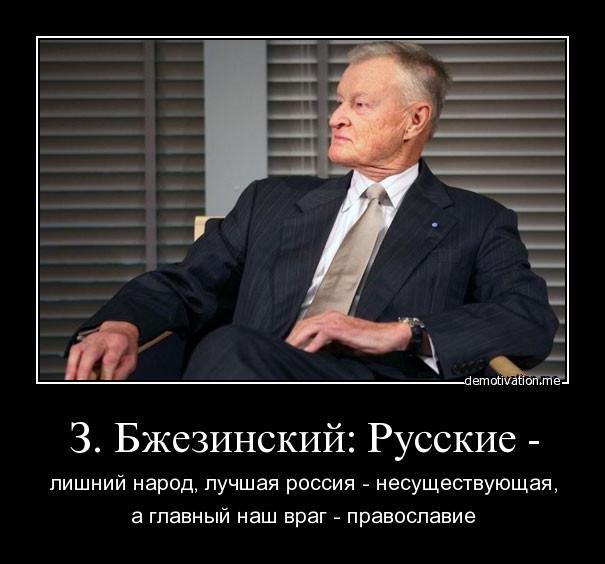 США – Россия: прислушаться к Киссинджеру и Бжезинскому