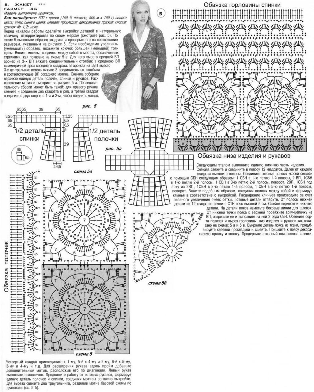 вязание журналы схемы палантин
