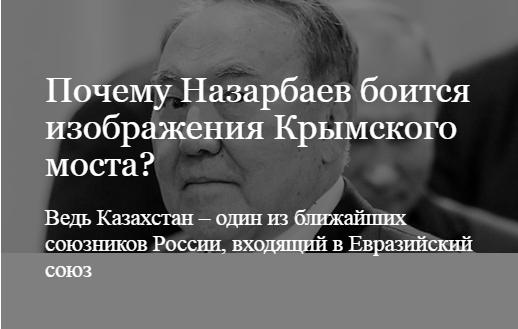 Почему Назарбаев боится изображения Крымского моста?