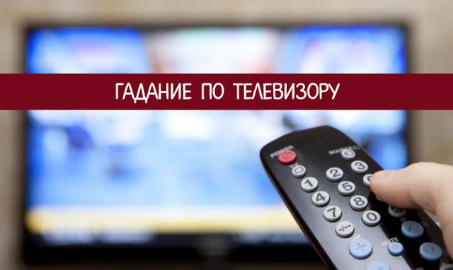 Гадание по телевизору