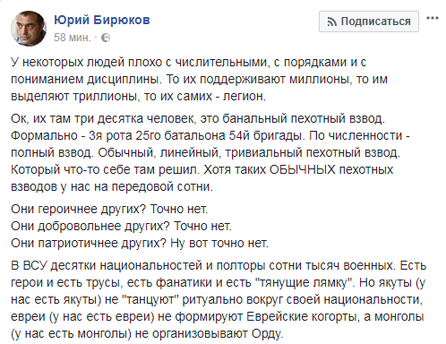 """Жги Юрец! Грузинский и прочие """"легионы"""" ВСУ"""