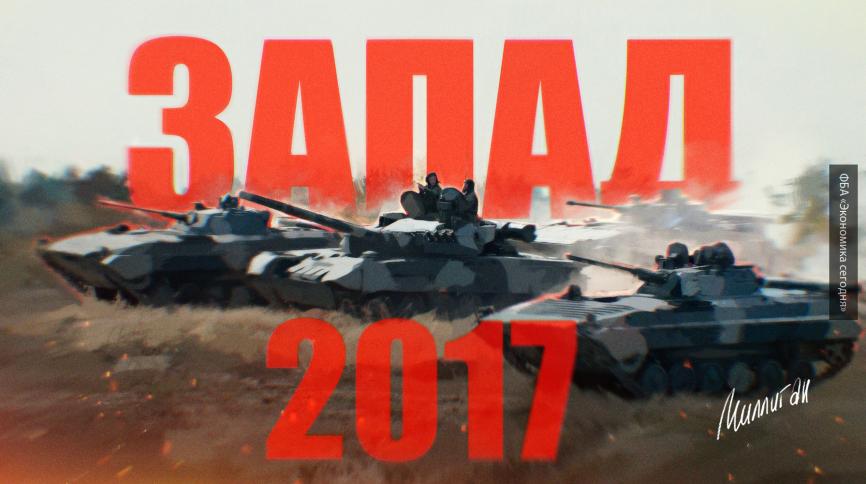 Россия показала свою военную мощь: В США оценили вооружение, представленное на «Западе-2017»