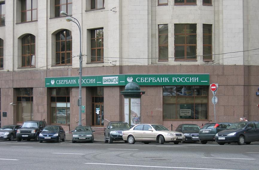 Эксперт предсказал будущее украинской «дочки» Сбербанка после провала сделки о продаже