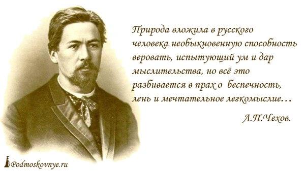 Чехов природа цитаты