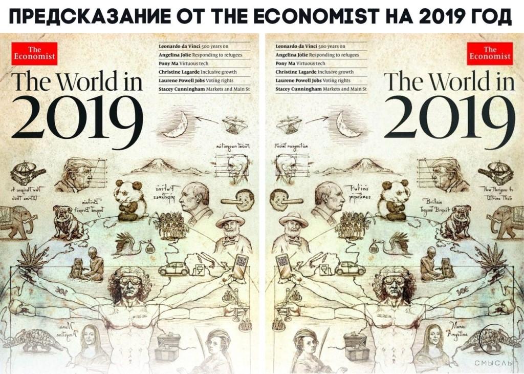 The Economist. Прогноз на 2019 год