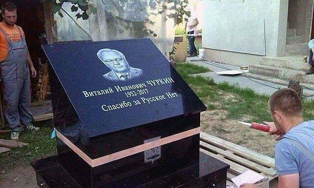 Спасибо за русское НЕТ: в Сербии установлен памятник Виталию Чуркину