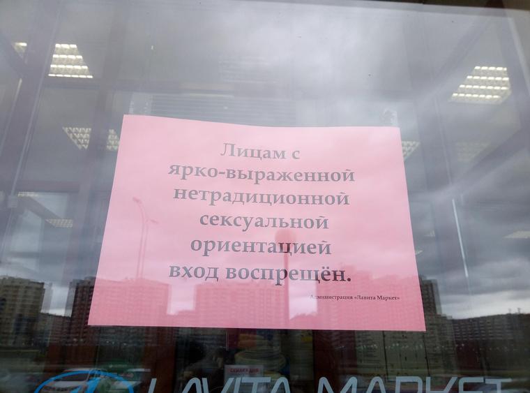 В Екатеринбурге геям запретили вход в магазин.