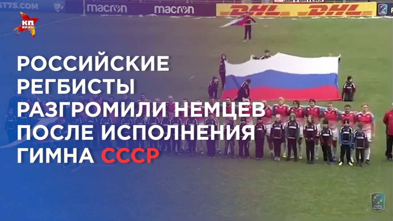 Российские регбисты послушали гимн СССР и разгромили Германию