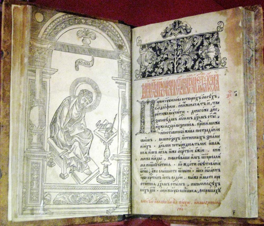 Apostol_(Ivan_Fedorov_1564.jpg