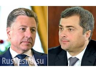 Встреча Суркова и Волкера: о чём собираются беседовать представители России и США?
