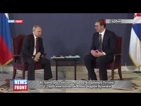 Встреча российского лидера Владимира Путина с сербским коллегой Александром Вучичем