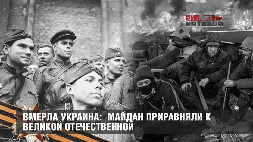 Вмерла Украина: Майдан приравняли к Великой Отечественной