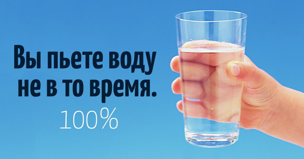 """Совет от кардиолога: """"Вы пьете воду не в то время..."""""""
