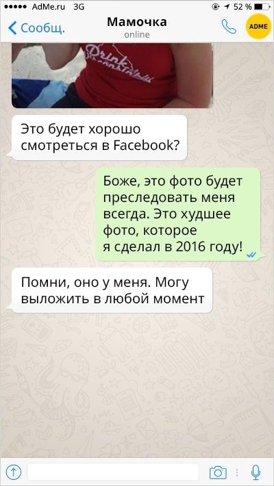 5 СМС от родителей с непревзойденным чувством юмора