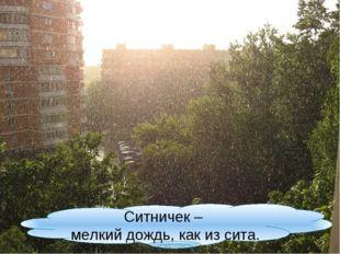 Мелкий дождь... Анатолий Кужевицкий