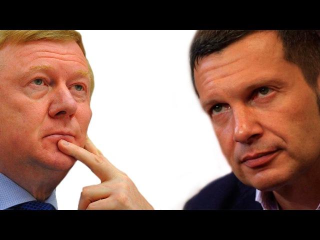 Чубайс и Соловьёв вступили в жёсткую публичную перепалку