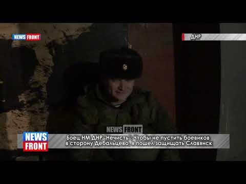 Боец НМ ДНР «Нечисть»: Чтобы не пустить боевиков в сторону Дебальцево, я пошел защищать Славянск