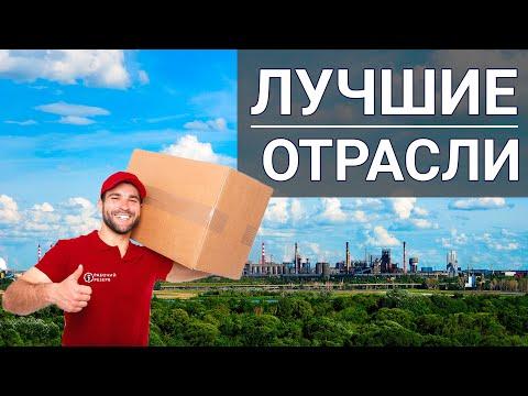 5 лучших отраслей промышленности России
