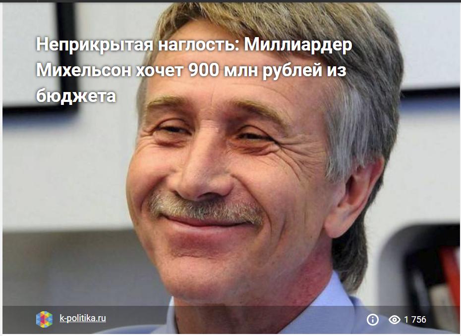 Неприкрытая наглость: Миллиардер Михельсон хочет 900 млн рублей из бюджета