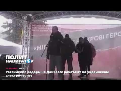 В Раде решили, что российские военные радары работают на украинском электричестве