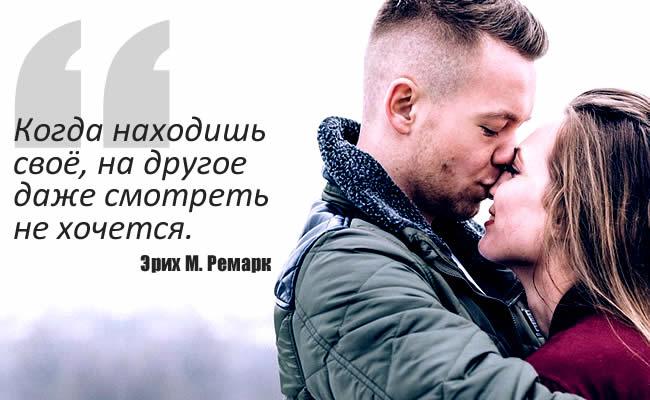Лучшие цитаты о любви и счас…