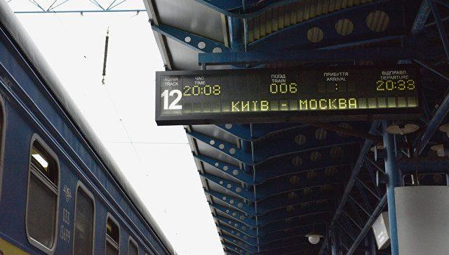 В Киеве оценили убытки от прекращения курсирования российских поездов в одну гривну