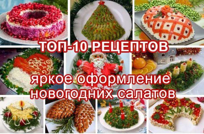 Яркое оформление новогодних салатов: топ-10 рецептов