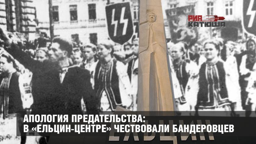 Апология предательства: в «Ельцин-центре» чествовали бандеровцев