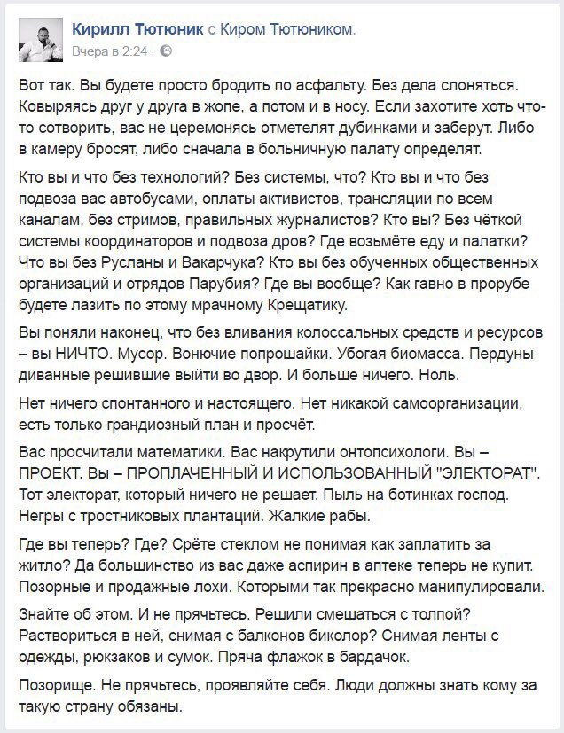 Сторонникам Майдана на заметку