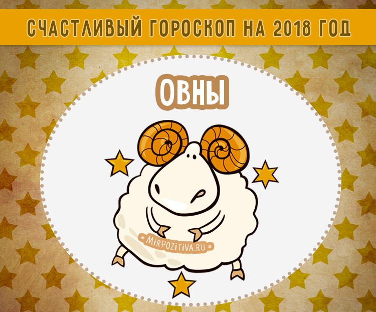 Подробный астрологический прогноз для Овнов на 2018 год