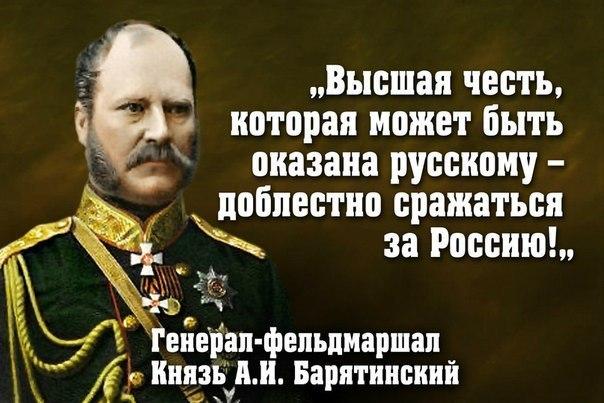 высказывания овеликом русском народе аренду паркето