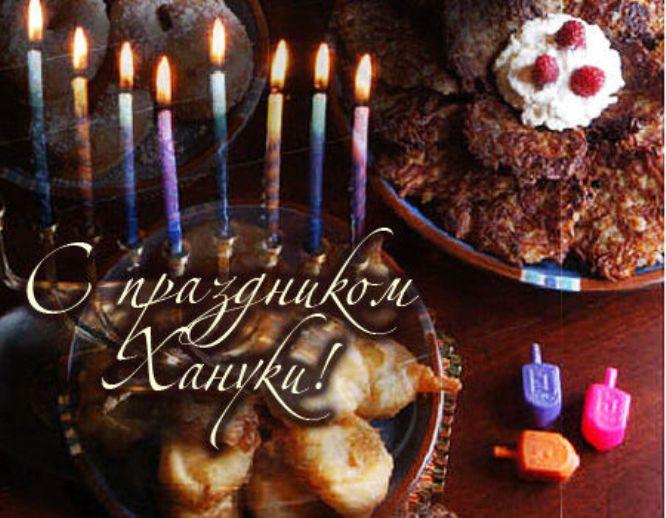 С праздником хануки поздравления