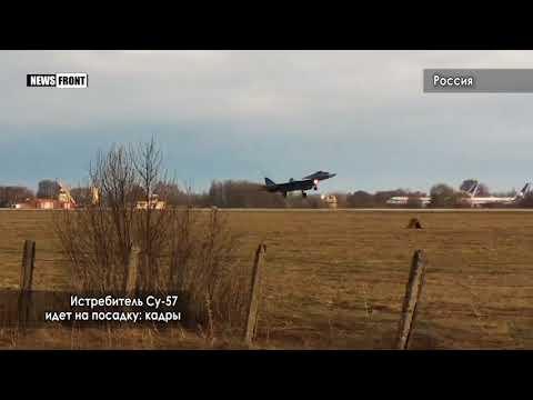 Истребитель Су-57 идет на посадку: кадры
